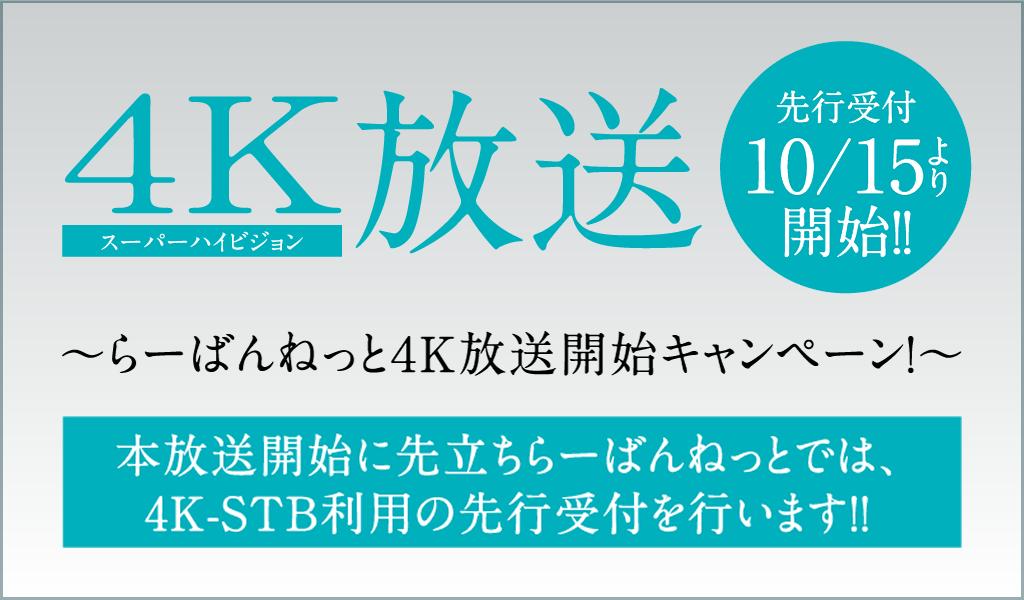らーばんねっと4K放送開始キャンペーン