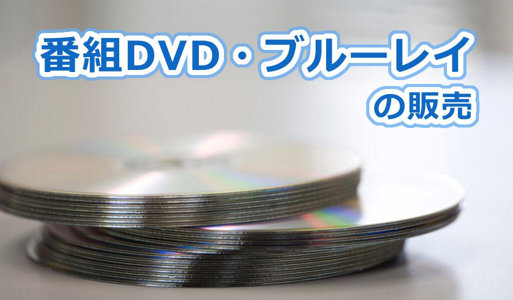 番組DVD・ブルーレイの販売
